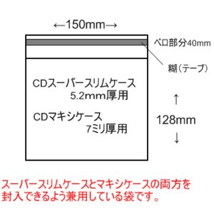 メール便発送可能  OPP袋(スーパースリム・マキシケース用) 100枚セット 1枚5円|kosakashop|02