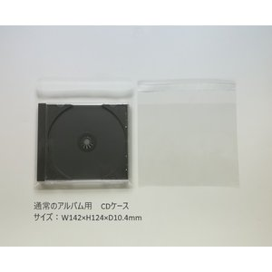 OPP袋(CDケース横入れ用) 1000枚セット 1枚3.5円|kosakashop