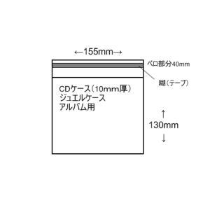 OPP袋(CDケース横入れ用) 500枚セット 1枚3.8円|kosakashop|02