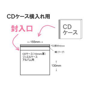 OPP袋(CDケース横入れ用) 500枚セット 1枚3.8円|kosakashop|03