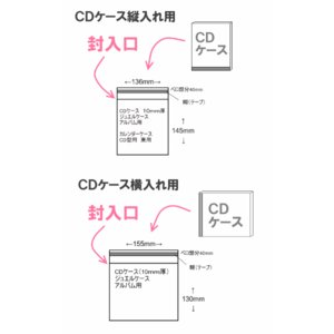 OPP袋(CDケース横入れ用) 500枚セット 1枚3.8円|kosakashop|04