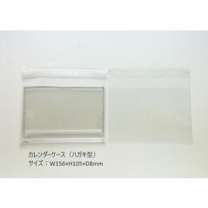 メール便発送可能  OPP袋(カレンダーケース ハガキ型用) 100枚セット 1枚5円|kosakashop