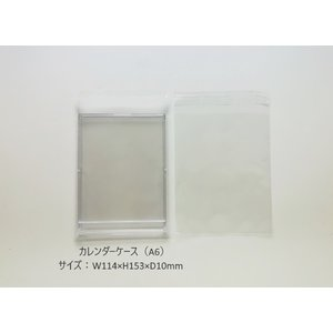 メール便発送可能  OPP袋(カレンダーケース A6型用) 100枚セット 1枚5円|kosakashop