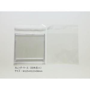 メール便発送可能  OPP袋(カレンダー 四角型小・メールケース用) 100枚セット 1枚5円