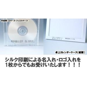 名入れ(シルク印刷) 1〜200個まで同一価格 (版代:別途) kosakashop