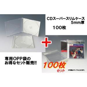 お得なセット販売 CDスーパースリムケースとOPP袋のセット 各100個|kosakashop