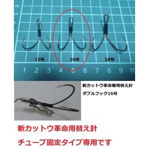 カットウ釣り カットウ仕掛け フグ釣り カットウ革命専用替え針 ダブルフック16号