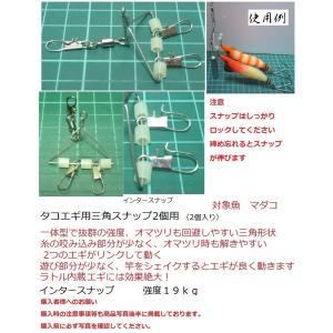タコ釣り用 タコエギ用 三角スナップ2個用  (2個入り)