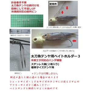 タチウオテンヤ 太刀魚テンヤ用ベイトホルダー3 標準サイズテンヤ用(2個入り)