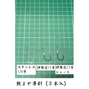 トラフグ釣り仕掛け用替え針 クリックポスト便対応