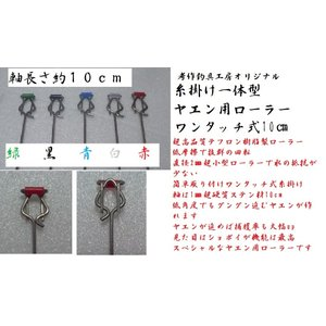 ヤエン ヤエン用ローラー 糸掛け一体型(約10cm)