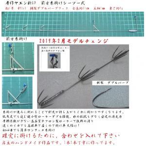 ヤエン 考作ヤエンスペシャル 前方糸掛けシーソー式 新SP シングル31cm