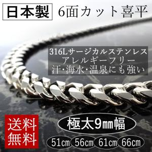 日本製 喜平 ネックレス 6面カット チェーン サージカルステンレス アレルギー対応 幅 9mm