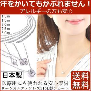 日本製 ネックレス アズキ チェーン サージカルステンレス 316L アレルギー対応 幅 1.2mm...