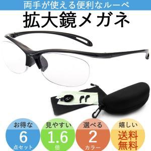 眼鏡型拡大鏡 1.6倍  メガネ ルーペ 6点セット ブラック パープル
