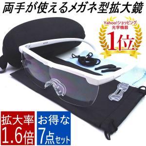 眼鏡型拡大鏡 白 黒 1.6倍  メガネ ルーペ 7点セット