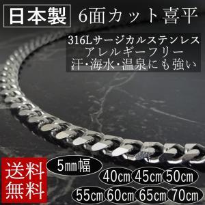 日本製 喜平 ネックレス 6面カット チェーン サージカルステンレス アレルギー対応 幅 5mm
