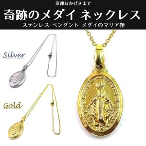 ・大人気のメダイのマリア像のネックレスに、ステンレス製が出来ました。 ・奇跡をもたらすと言う、不思議...