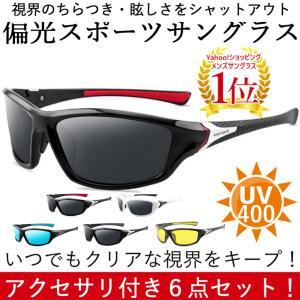 スポーツサングラス 偏光 サングラス UV400 紫外線カット 軽量 6点セット メンズの画像