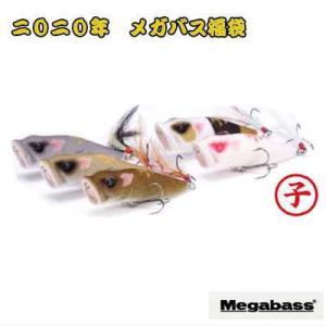 2020年 干支カラー入り福袋 メガバス(Megabass) koshi-tackleisland