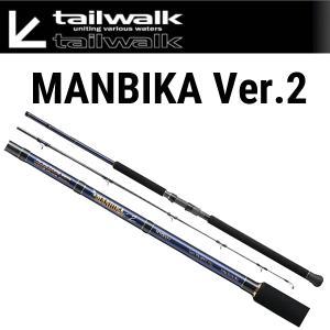テイルウォーク マンビカ Ver.2 100XH