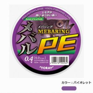 メバリングPE【0.3〜0.5号】 東レ|koshi-tackleisland