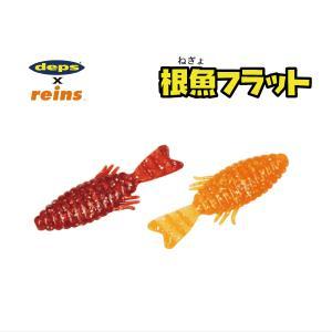 根魚フラット デプス×レインズの商品画像