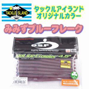 エコドライブクローラー4.5 タックルアイランドオリジナルカラー【みみずブルーフレーク】 オーエスピー(O.S.P) koshi-tackleisland
