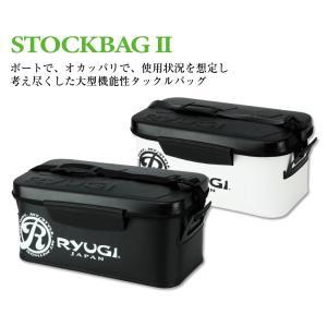 ストックバッグ2 リューギ(RYUGI)|koshi-tackleisland