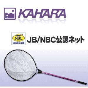 ラバーランディングネット 【JB/NBC公認】カハラジャパン  koshi-tackleisland