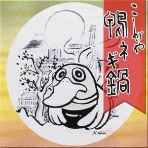 ギフト 贈答 こしがや鴨ネギ鍋ギフトセット |koshigaya-brand