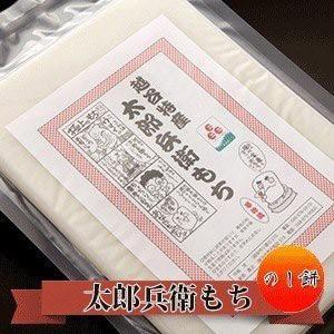 ギフト 贈り物 太郎兵衛もち(のし餅)1セット2枚入り(1800g)|koshigaya-brand
