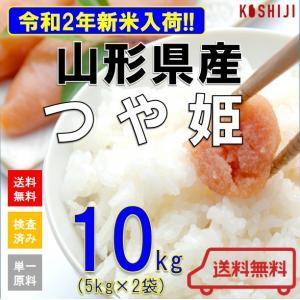 お米売れ筋ランキングでいつも上位に入る大人気銘柄です。 山形県産のつや姫は全て減農薬の「特別栽培米」...