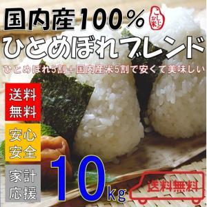 宮城県産ひとめぼれが50%入ったお買い得のブレンド米です。 通常ブレンド米は「複数原料米」と言って銘...