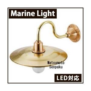 松本船舶明器具 1S-MR-G (1S型マリンライト ゴールド) ブラケット 一般形 ランプ別売 白熱灯|koshinaka