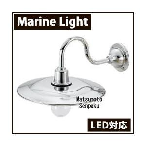 松本船舶明器具 1S-MR-S (1S型マリンライト シルバー) ブラケット 一般形 ランプ別売 白熱灯|koshinaka