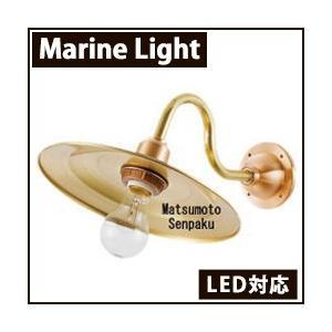 松本船舶明器具 2S-MR-G (2S型マリンライト ゴールド) ブラケット 一般形 ランプ別売 白熱灯|koshinaka