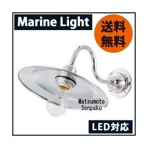 松本船舶明器具 2S-MR-S (2S型マリンライト シルバー) ブラケット 一般形 ランプ別売 白熱灯|koshinaka
