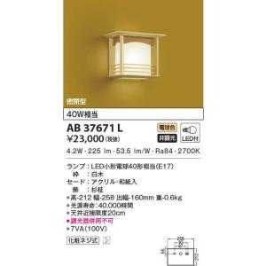 コイズミ照明器具 AB37671L ブラケット 一般形 自動点灯無し LED|koshinaka