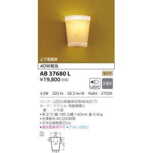 コイズミ照明器具 AB37680L ブラケット 一般形 自動点灯無し LED|koshinaka
