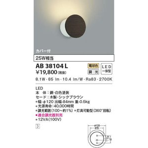 コイズミ照明器具 AB38104L ブラケット 一般形 自動点灯無し LED|koshinaka