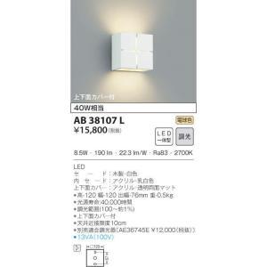コイズミ照明器具 AB38107L ブラケット 一般形 自動点灯無し LED|koshinaka