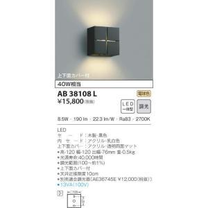 コイズミ照明器具 AB38108L ブラケット 一般形 自動点灯無し LED|koshinaka