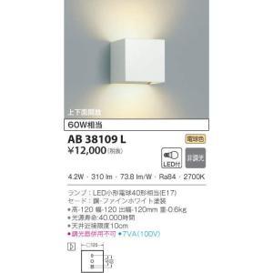 コイズミ照明器具 AB38109L ブラケット 一般形 自動点灯無し LED|koshinaka