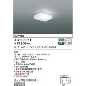 コイズミ照明器具 AB38553L キッチンライト 自動点灯無し LED|koshinaka