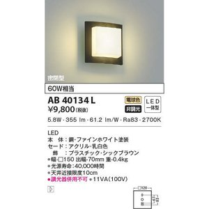 コイズミ照明器具 AB40134L ブラケット 一般形 自動点灯無し LED|koshinaka