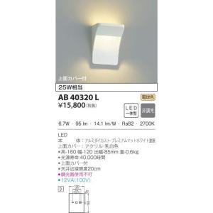 コイズミ照明器具 AB40320L ブラケット 一般形 自動点灯無し LED|koshinaka