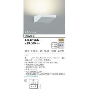 コイズミ照明器具 AB40566L ブラケット 一般形 自動点灯無し LED|koshinaka