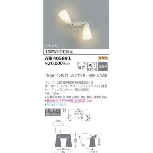コイズミ照明器具 AB40589L ブラケット 一般形 自動点灯無し LED|koshinaka