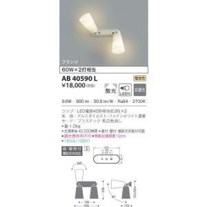 コイズミ照明器具 AB40590L ブラケット 一般形 自動点灯無し LED|koshinaka
